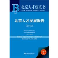北京人才蓝皮书:北京人才发展报告(2019)