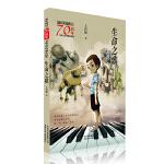 新中国成立70周年儿童文学经典作品集 生命之歌
