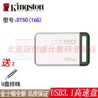 【支持礼品卡+送挂绳包邮】金士顿 DT50 16G 优盘 16GB 高速USB3.1 袖珍型U盘 金属外壳