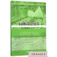 【旧书二手书9成新】园林设计初步