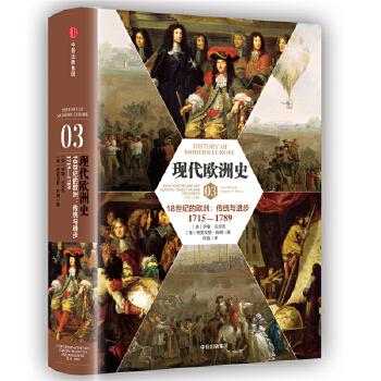 新思文库·现代欧洲史03:18世纪的欧洲:传统与进步1715-1789从文艺复兴到欧洲联盟,你想要了解的欧洲全在这里。美国历史学会终身成就奖获得者主编,近10位学术领袖再版修订。现代欧洲史系列第3卷,全景描绘18世纪欧洲面貌,重点讲述启蒙运动时期和民主革命前夜的欧洲社会