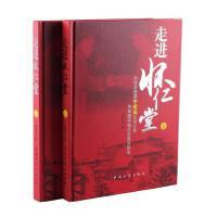 走进怀仁堂 16开2卷彩图版 红色往事 中南海 红墙 *与蒙哥马利 中国青年出版社
