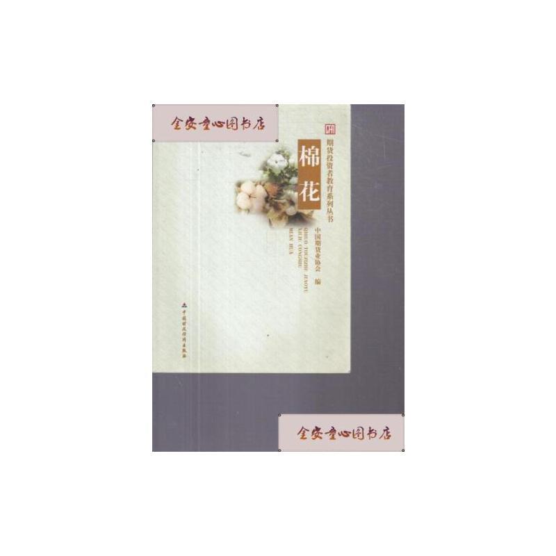 【旧书二手书9成新】棉花