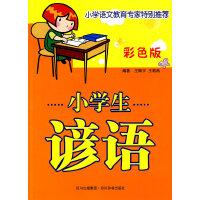 彩色版小学生谚语 9787806825839 王陶宇,王若燕著 四川辞书出版社