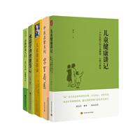 家庭健康系列套装(5册《儿童健康讲记》《儿童健康指南》《字里藏医》《古典针灸入门》《米晶子济世良方》)