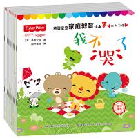 费雪家庭好习惯养成绘本(0-3岁,10个小故事养成10个好习惯套装共10册)