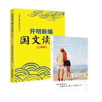 开明新编国文读本乙种本+漂亮句子记事本(套装共2册)
