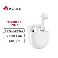 华为HUAWEI FreeBuds 4无线耳机 半开放主动降噪真无线蓝牙入耳式耳机