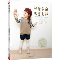 可爱手编儿童毛衫 日本靓丽出版社 编著;王宇佳 译