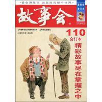 2019故事会合订本(110期) 上海文化出版社