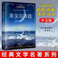 泰戈尔诗选 中文版 新课标必读名著