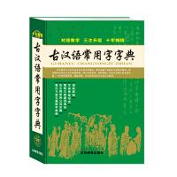 唐文 古汉语常用字字典(对接教学 十年畅销)
