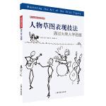 西方绘画技法经典教程:人物草图表现技法 通过火柴人学画画