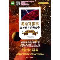 弗拉马里翁讲给孩子的天文学(宇宙篇)/弗拉马里翁人文启蒙系列