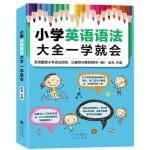 小学英语语法大全一学就会 实用零基础语法学习小学英语课本课外教材书新概念新逻辑英语语法分解一二三四五六年级英语基础语法