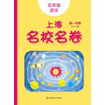 2019秋上海名校名卷・ 五年级语文(第一学期)(统编版)