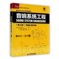 【按需印刷】-音响系统工程(第3版)(精)