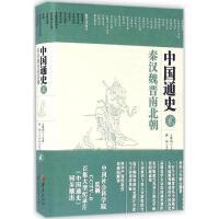 中国通史(2)秦汉魏晋南北朝 卜宪群 总撰稿