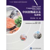 中国食物成分表 第2册 标准版 第6版 北京大学医学出版社