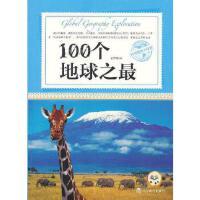 环球地理大探索:100个地球 范丽媛 辽宁教育出版社 9787538297287