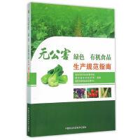 无公害 绿色 有机食品生产规范指南