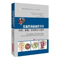 出血性和缺血性卒中:内科、影像、外科和介入治疗