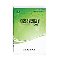 武汉市地理国情监测与城市协调发展研究―2017