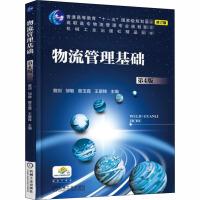物流管理基础(第4版)/曾剑 机械工业出版社
