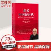 我看中国新时代 世界知识出版社