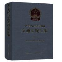 (2018)中华人民共和国交通法规汇编 人民交通出版社股份有限公司