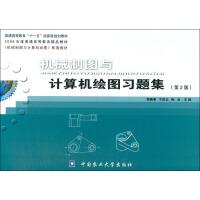 机械制图与计算机绘图习题集(第2版) 中国农业大学出版社