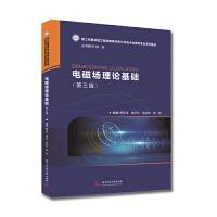 电磁场理论基础(第三版)