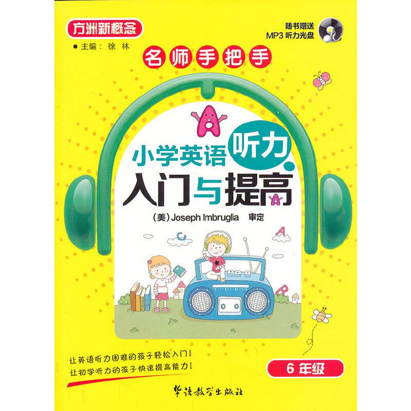 名师手把手小学英语听力入门与提高(6年级)(附MP3光盘)