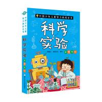 中国少年儿童智力挑战全书:科学实验・千变万化
