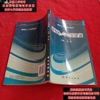 【二手旧书9成新】辅酶Q10与心脏健康9787030488787