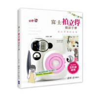 [二手9成新]富士拍立得摄影手册 刘征鲁 9787302458807 清华大学出版社