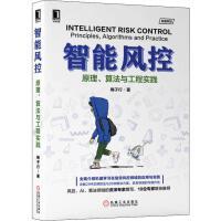 智能风控 原理、算法与工程实践 机械工业出版社