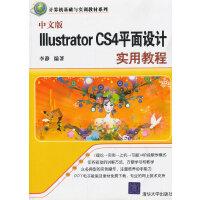 VIP-中文版Illustrator CS4平面设计实用教程(计算机基础与实训教材系列)