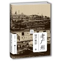 老广州:屐声帆影(老城影像丛书)