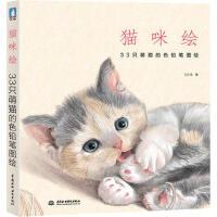 猫咪绘:33只萌猫的色铅笔图绘 9787517007081