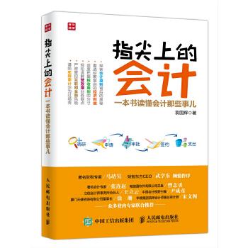 指尖上的会计 一本书读懂会计那些事儿(pdf+txt+epub+azw3+mobi电子书在线阅读下载)