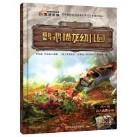 古生物传奇系列 鹦鹉嘴龙幼儿园(翻开《古生物传奇系列》图书,跟着我们的小伙伴一起去看看远古时期那些生物的生存方法,还有