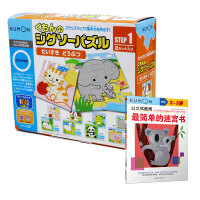 公文式教育:益智拼图step1可爱的小动物+最简单迷宫书(1-3岁)