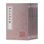 世说新语校释(增订本)(平)(中国古典文学丛书)