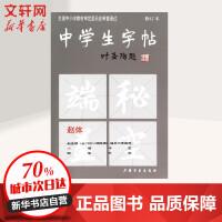 中学生字帖(修订本)赵体 上海书画出版社
