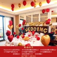 创意婚房布置结婚用品大全墙礼新婚浪漫套装气球新装饰