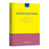 [二手旧书9成新]法语同音词近音词词典程依荣著 9787100119481 商务印书馆