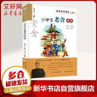 小学生老舍读本 浙江少年儿童出版社