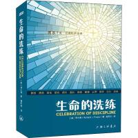 生命的洗练 上海三联文化传播有限公司