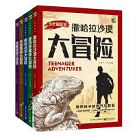 少年冒险家(全5册)